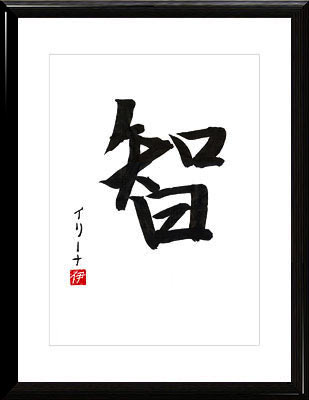 Japanese calligraphy. Kanji Intellect
