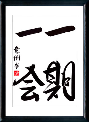 Japanese calligraphy Kanji. One life, one meeting (Ichi go ichi ei)