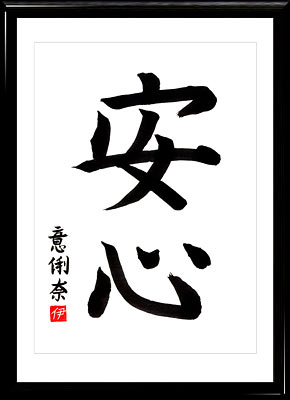 Japanese calligraphy. Kanji Relax of mind