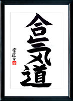 Japanese calligraphy Aikido