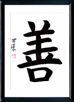 Goodness, good (zen). Kanji