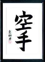 Japanese calligraphy. Kanji Karate
