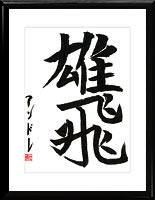 To play an active part. Kanji