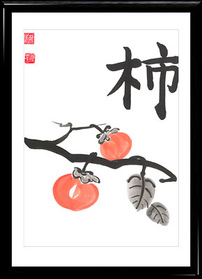 Sumi-e painting Persimmon