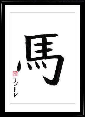 Japanese Calligraphy Japanese Horoscope Kanji Horse