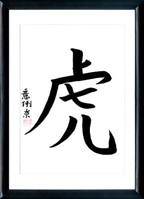 Japanese Calligraphy Japanese Horoscope Kanji Tiger