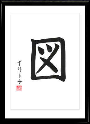 Japanese calligraphy. Kanji Drawing