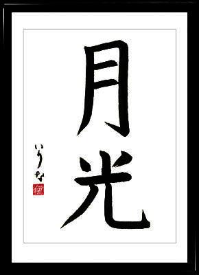 shodo la calligraphie japonaise le clair de lune style kaisho. Black Bedroom Furniture Sets. Home Design Ideas