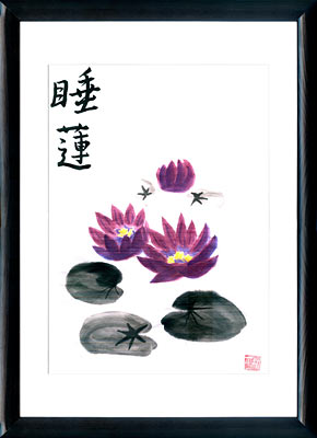 Sumi-e painting Water Lily
